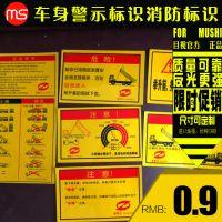 自发光标志牌 车身警示标识 消防警示标志 消防标识 电力标识标牌