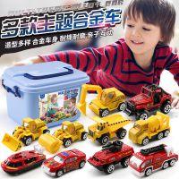 儿童玩具手提箱仿真合金汽车模型亲子男孩玩具收纳盒主题系列套装