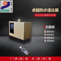 广东热水循环系统生产厂家品牌加盟 家庭热水回水器循环泵OEM贴牌