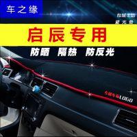 2017款启辰T90改装T70X专用R50X/D50/R30中控仪表台避光垫防晒17