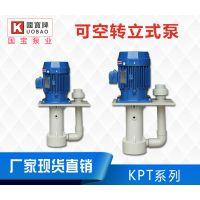 国宝泵业防腐蚀立式泵 耐腐蚀立式泵厂家 价格低廉