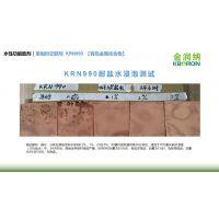 提高综合性能单组份交联剂KRN990 水油通用