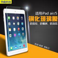 华庭ipad air钢化玻璃膜苹果ipadair2保护膜5/6平板超薄高清贴膜