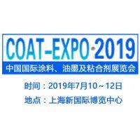 2019中国国际涂料、油墨及粘合剂展览会