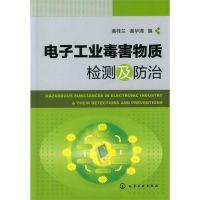 光电子器件生产污染情况-《电子工业毒害物质检测及防治》