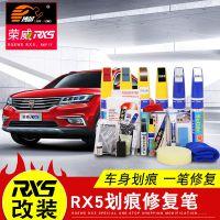 荣威RX5补漆笔 典雅白色rx5汽车划痕刮痕修复自动喷漆补漆专用