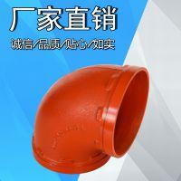 沟槽管件 沟槽管件 沟槽弯头 卡箍管件90度 3C认证