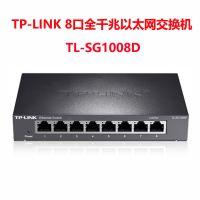 TP-LINK 8口千兆以太网钢壳1000M网络监控交换机TL-SG1008D