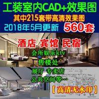 酒店宾馆客房售楼处全套工装室内CAD施工图纸平面图3d效果图设计