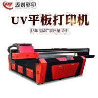 供应迈创彩印理光2513广告标牌UV平板打印机
