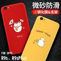 oppor9S手机壳女款创意彩绘浮雕r9Splus新款全包卡通磨砂手机套11