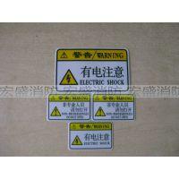有电注意警示标牌安全标识牌PVC标牌厂家直销定制各类标牌