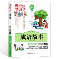 【看漫画学国学】 成语故事注音彩绘小学生幼儿一二年级课外阅读