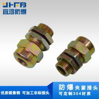 防爆电缆夹紧接头碳钢密封接头4分 M20×1.5公制螺纹仪表设备专用
