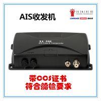船舶B级 自动识别系统 XA-200 CCS证书 AIS 收发器 可申请九位码