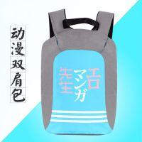 日本动慢周边 情色漫画老师 埃罗芒阿老师双肩包 学生防盗背包