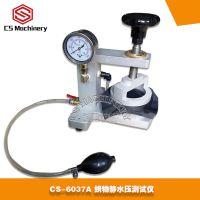 服装面料防水测试织物静水压测试仪纺织耐水压测试仪