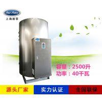 厂家销售不锈钢热水器N=2500 L V=40kw 热水炉