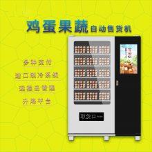 智能升降售货机 生鲜鸡蛋履带售货机 无人售卖机