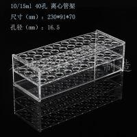 10ml/15ml 40孔有机玻璃 离心管架 亚克力 试管架 4X10 孔径17mm