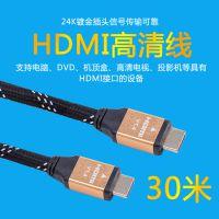 24K镀金插头抗磨损视频连接线  电脑投影仪HDMI高清视频连接线