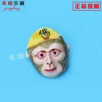 西游记面具 表演道具 孙悟空猪八戒唐僧沙和尚橡胶面具 演出道具