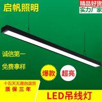 厂家直销led吊线灯 办公灯 写字楼工程照明灯 批发长条形吊灯价格