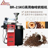 厂家直销小型咖啡豆烘焙机 2.5KG咖啡烘焙机 南阳东亿