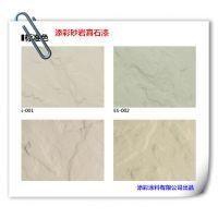 【厂家直销】彩色墙体饰面砂浆 替代外墙砖 与水泥同寿命的装饰砂