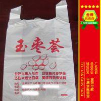 水果袋 塑料包装袋 外卖打包袋 超市购物袋 果蔬塑料袋定制