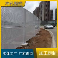 珠海高栏港经济区冲孔围挡 安全防护围挡 厂家报价
