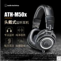 总代理铁三角(Audio-technica) ATH-M50x头戴式 专业录音棚耳机