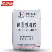 SEPS/巴陵石化/yh-4051 岳化seps4051 绿色环保热塑性橡胶原料