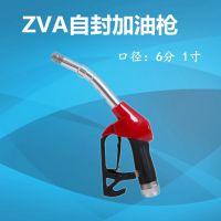 余龙 ZVA自封加油枪 电子计量加油枪微型加油机加油机配件
