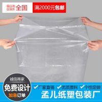 透明塑料薄膜袋观赏鱼打包装袋方底防潮包装袋批发pe方底袋纸箱