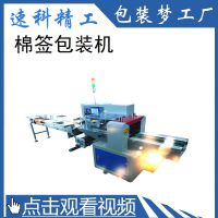 棉签包装机器价格 特别推荐打生产日期棉签包装机 梦工厂
