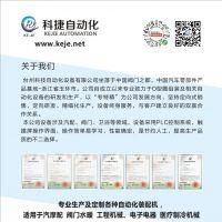 台州科捷自动化设备有限公司