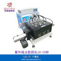 东莞艾拓自动化电子元器件高能LED UV点胶固化干燥机