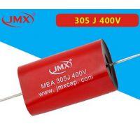 功放电容305J 250v电金属聚丙烯膜电容