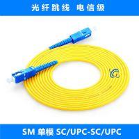 【联创】单模 电信级 光纤尾纤 SM UPC 3米 生产厂家 FC SC ST LC 光跳线
