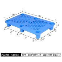 HDPE锦尚来塑料托盘叉车卡板货物栈板防潮板仓库垫板垫仓板七脚网格1006