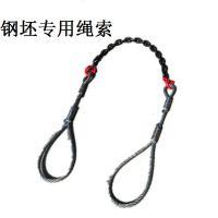 神州供应sw091钢坯专用绳索钢丝绳+链条 钢坯专用索具