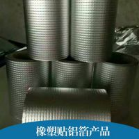 河北B1橡塑板+橡塑铝箔加工厂家 阻燃保温板