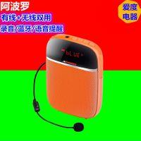 阿波罗小密蜂迷你扩音器教师导游促销蓝牙收音机手机通用外接音响