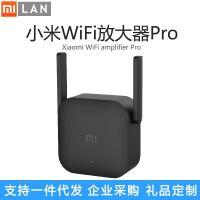 小米wifi放大器pro 信号增强加强中继器无线接收网络路由扩大扩展