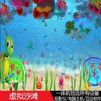 互动虚拟沙滩捞鱼捕鱼互动投影儿童乐园淘气堡