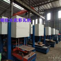 供应424*377*5型水泥彩瓦机 模压彩钢瓦成型机械设备 银旺瓦机