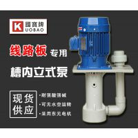 液下泵型号 广东耐酸碱立式泵 质量好耐腐蚀