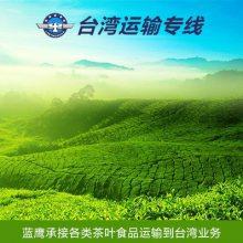 茶叶(绿茶、红茶、黑茶)寄台湾快递_蓝鹰包税双清到门
