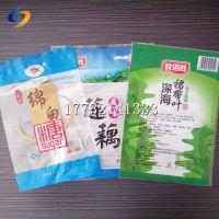 厂家定做复合透明塑料包装袋 藕粉包装袋 藕片包装袋定制